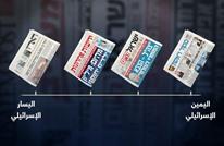 تعرف على خارطة الصحف الإسرائيلية.. ميول واتجاهات