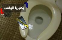 هل تعلم أن هاتفك أقذر من المرحاض؟ وهذا ما يجب أن تفعله