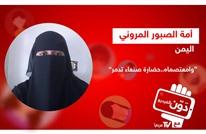 وامعتصماه..حضارة صنعاء تدمر