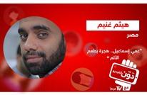 عمي إسماعيل.. هجرة بطعم الألم