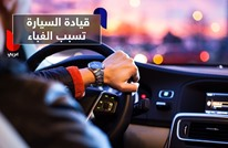 دراسة.. قيادة السيارة لأكثر من ساعتين يومياً تصيبك بالغباء