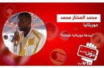 نريدها موريتانيا علمانية