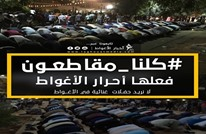 مقاطعون يمنعون سهرة بالجزائر ويدعون لإقالة الحكومة (شاهد)