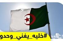"""""""خليه يغني وحدو"""" حملة في الجزائر لمقاطعة الحفلات والمهرجانات"""