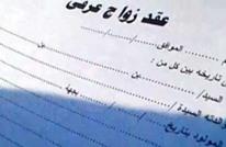 لماذا ينتشر الزواج العرفي بمصر.. وهل تساهم القوانين بتفاقمه؟