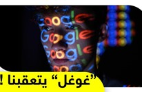"""""""غوغل"""" يتجسس علينا شئنا أم أبينا.. لماذا يقوم التطبيق بتعقبنا؟"""
