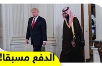 """ترامب يوقف دفع """"فاتورة"""" سوريا والسعودية """"الغنية"""" تتكفل بها"""