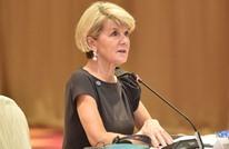 بعد تراجع شعبيتها.. استقالة وزيرة خارجية استراليا