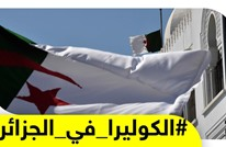بعد الجزائر..المغرب وليبيا يستنفران مصالحهما لمجابهة الكوليرا