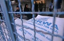 الأونروا تتجه لتكليف شركة أمنية لحراسة مقرها الإقليمي بغزة