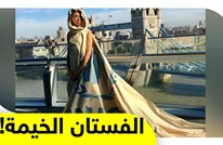 بيوت اللاجئين تتحول لفساتين.. فكرة للفت أنظار العالم إلى معاناتهم