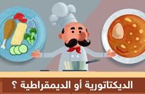 مطبخ السياسة يقدم طبقين مختلفي المذاق.. أيهما الأفضل برأيك؟