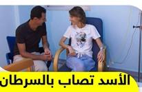 إصابة أسماء الأسد بسرطان الثدي.. حقيقة أم حملة علاقات عامة؟