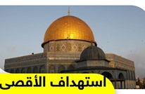 """أكاديمي سعودي جديد ينكر قداسة الأقصى ويشبهه بـ""""مسجد الحارة"""""""