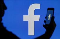 فيسبوك يحقق بسرقة بيانات 267 مليون مستخدم وعرضها على الإنترنت