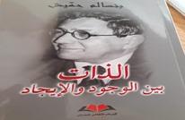 بنسالم حميش.. مسار تشكل مفكر وروائي وفيلسوف