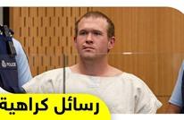 منفذ مجزرة نيوزيلندا يبعث برسائل كراهية من السجن.. كيف ذلك؟