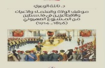 كتاب يعرض للتاريخ الفلسطيني الحديث وبدايات الاحتلال
