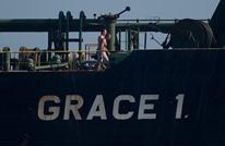 """مذكرة أمريكية تنذر بفصل جديد لأزمة """"غريس 1"""" الإيرانية"""