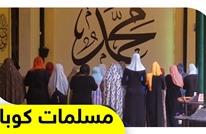 الإسلام يزداد انتشارا بين النساء في كوبا.. إليكم التفاصيل