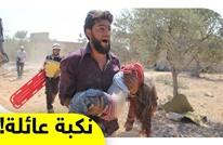 في إدلب.. الغارات تنسف حياة أم وأطفالها الستة.. إليكم القصة