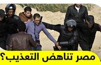 مؤتمر أممي لمناهضة التعذيب في مصر وناشطون يعتبرونها مزحة