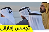 الإمارات تتجسس على دول المنطقة بطائرات إسرائيلية!