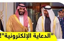 تفكيك شبكات للدعاية السياسية تابعة للسعودية والإمارات ومصر