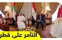التآمر على قطر