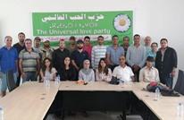 """المغرب.. فعاليات مدنية تؤسس """"حزب الحب"""" لمحاربة الكراهية"""