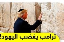 ترامب يغضب اليهود!