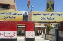 تحويل المدارس الصناعية إلى عسكرية يثير علامات استفهام بمصر