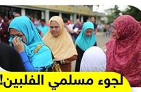 لجوء مسلمي الفلبين!