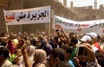 """أحكام مصرية بالسجن والمؤبد بحق متهمين بقضية """"جزيرة الوراق"""""""