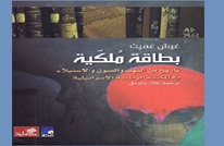 بطاقة ملكية.. تاريخ من النهب في المكتبة الوطنية الإسرائيلية