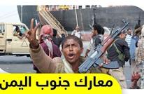معارك جنوب اليمن