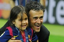 المدرب الإسباني إنريكي يعلن وفاة ابنته بعد صراع مع المرض