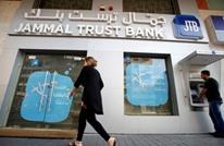 """أمريكا تفرض عقوبات على """"جمال ترست"""" بنك لصلاته بحزب الله"""