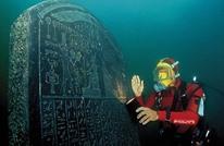 ديلي بيست: اكتشاف كنوز أثرية بمدينة غارقة تحت الماء بمصر