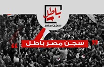 حملة باطل بمصر تطلق خدمة للإبلاغ عن مصابي كورونا