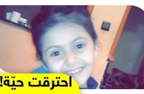 غضب في المغرب بعد احتراق طفلة أمام أعين رجال المطافئ
