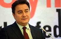"""باباجان يعلن بدء تشكيل حزب جديد بتركيا مع """"أصدقائه"""""""