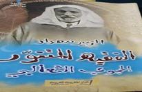 محمد بن الحسن الحجوي.. حفريات في فكر إصلاحي مغربي متنور