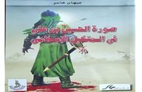 صورة الحسين بن علي بين هويتين سرديتين (1من3)