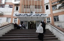 MEE: مستشفى المقاصد بالقدس يواجه الإغلاق لهذه الأسباب
