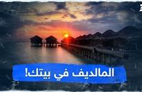 المالديف في بيتك!