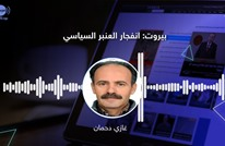 بيروت: انفجار العنبر السياسي