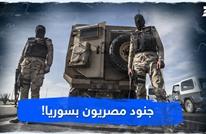 جنود مصريون بسوريا