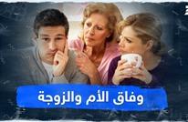 وفاق الأم والزوجة