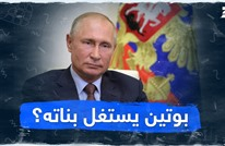بوتين يستغل بناته؟